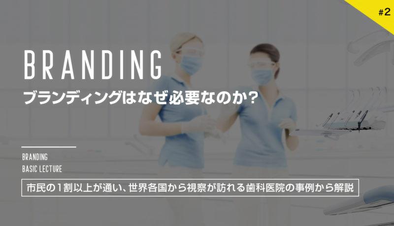 【Youtube】ブランディングはなぜ必要か?市民の一割以上が通い、世界各国から視察が訪れる歯科医院の事例から解説
