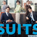 【SUITSと渋沢栄一から学ぶ】道理に基づいた経営判断ができない企業はなぜ滅ぶのか?