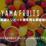 ブランディングにおいて最も大切な精神を奇跡の果物屋「杉山フルーツ」から学ぶ