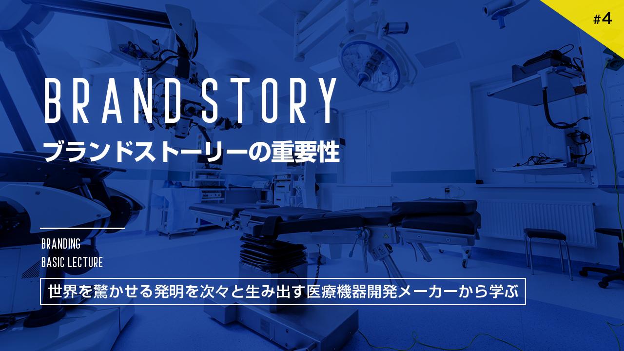 【Youtube】ブランド・ストーリーはなぜ必要か?世界を驚かせる発明を次々に生み出す医療機器メーカーの事例から学ぶ