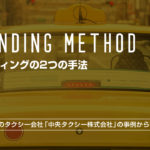 【Youtube】ブランディングの手法と流れを徹底解説!「長野県No.1のタクシー会社」の事例から学ぶ
