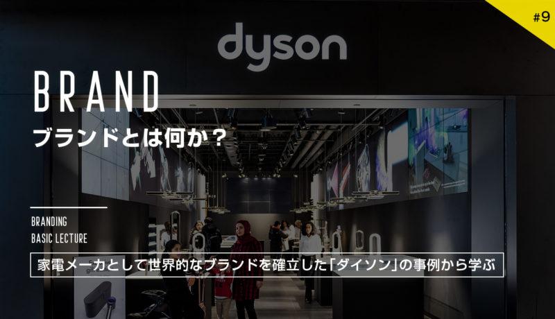 【Youtube】ブランドとは何か?意味や機能を世界的家電メーカー「ダイソン」の事例から解説