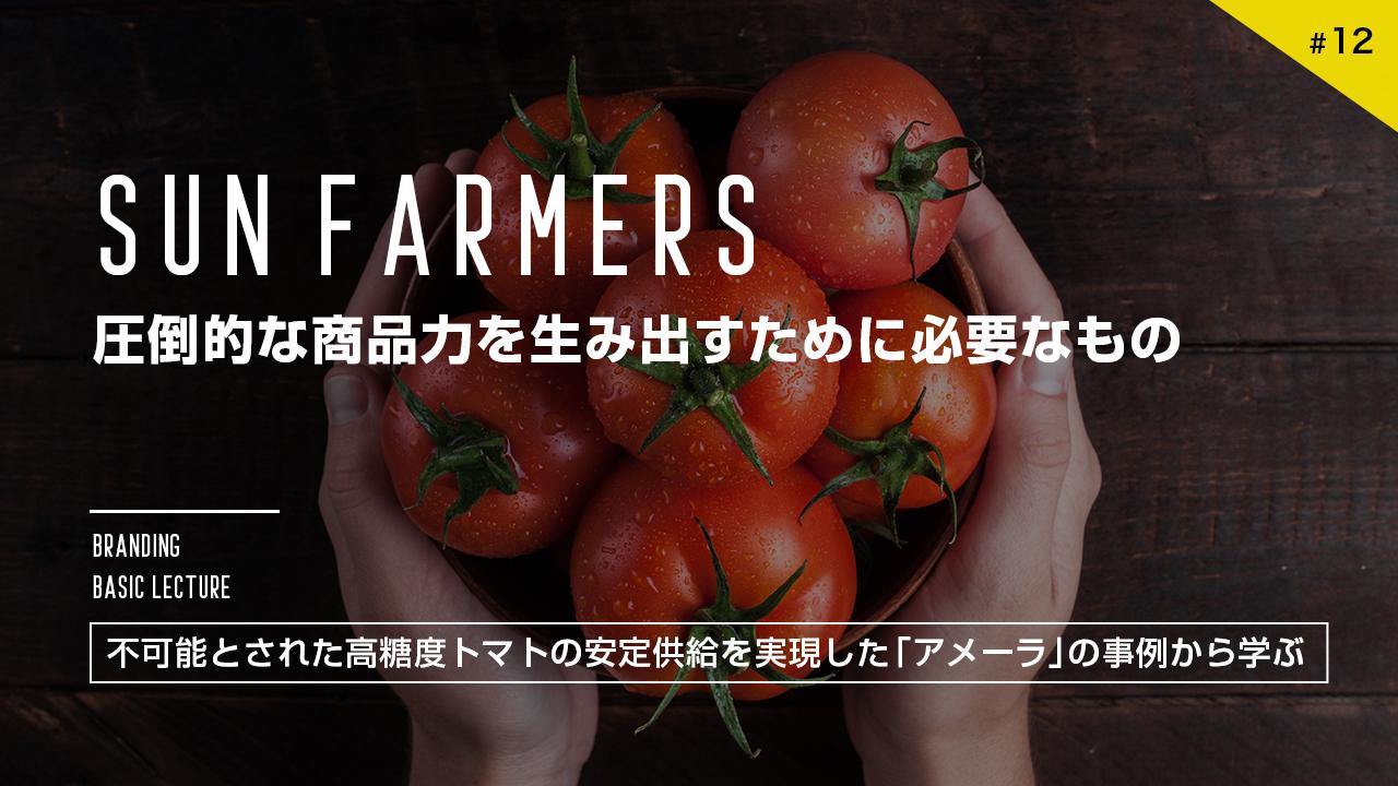 圧倒的な商品力を生み出す方法とは?大人気トマトブランド「アメーラ」から学ぶ